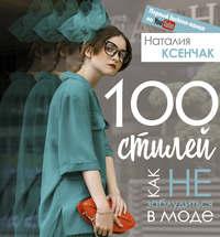 Купить книгу 100 стилей. Как не заблудиться в моде, автора Наталии Ксенчак