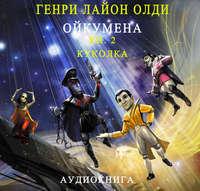 Купить книгу Куколка, автора Генри Лайона Олди