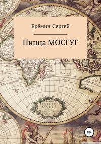 Купить книгу Пицца МОСГУГ, автора Сергея Викторовича Еремина