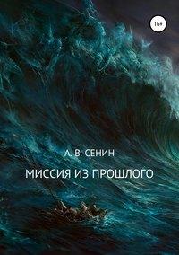 Купить книгу Миссия из прошлого, автора Альберта Викторовича Сенина