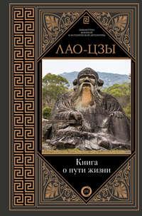 Купить книгу Книга о пути жизни. Постижение гармонии, автора Лао-цзов