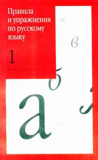 Купить книгу Правила и упражнения по русскому языку. 1 класс, автора Родина И. О.