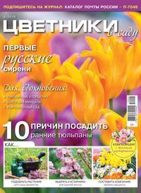 Купить книгу Цветники в Саду 04-2019, автора