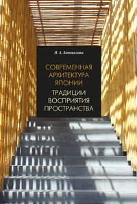 Купить книгу Современная архитектура Японии. Традиции восприятия пространства, автора Нины Коноваловой