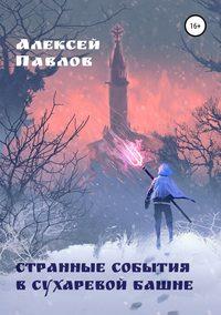 Купить книгу Странные события в Сухаревой башне, автора Алексея Викторовича Павлова