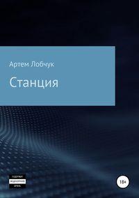 Купить книгу Станция, автора Артема Игоревича Лобчука