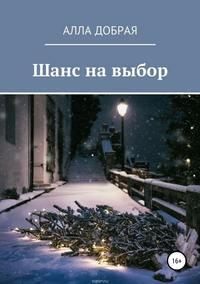 Купить книгу Шанс на выбор, автора Аллы Доброй