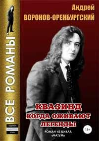 Купить книгу Квазинд. Когда оживают легенды, автора Андрея Леонардовича Воронова-Оренбургского