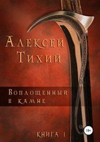 Купить книгу Воплощенный в Камне. Книга 1, автора Алексея Владимировича Тихого