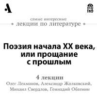 Купить книгу Поэзия начала ХХ века, или прощание с прошлым (Лекции Arzamas), автора Олега Лекманова