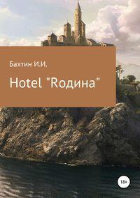 Купить книгу Hotel «Rодина», автора Игоря Ивановича Бахтина