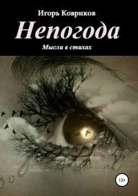 Купить книгу Непогода, автора Игоря Алексеевича Коврикова