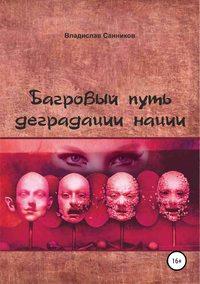 Купить книгу Багровый путь деградации нации, автора Владислава Васильевича Санникова