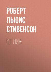 Купить книгу Отлив, автора Роберта Льюиса Стивенсона