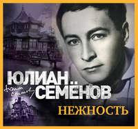 Купить книгу Нежность, автора Юлиана Семенова