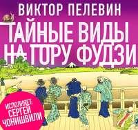 Купить книгу Тайные виды на гору Фудзи, автора Виктора Пелевина