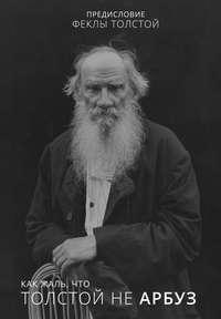 Купить книгу Как жаль, что Толстой не арбуз, автора Сборника