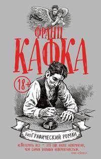 Купить книгу Франц Кафка. БиоГрафический роман, автора