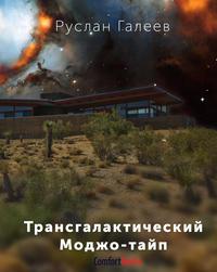 Купить книгу Трансгалактический Моджо-тайп, автора Руслана Галеева