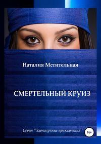 Купить книгу Смертельный круиз, автора Наталии Мстительной