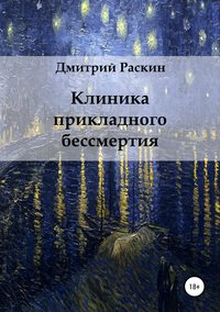Купить книгу Клиника прикладного бессмертия