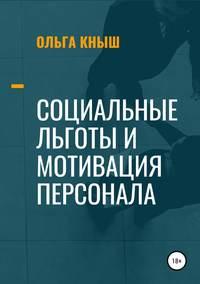 Купить книгу Социальные льготы и мотивация персонала