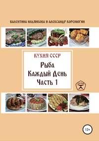 Купить книгу Кухня СССР. Рыба каждый день. Часть 1