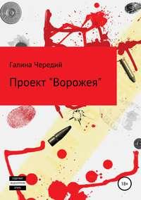 Купить книгу Проект «Ворожея»