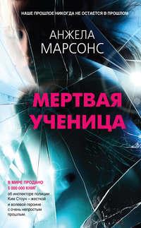 Купить книгу Мертвая ученица, автора Анжелы Марсонс