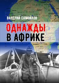 Купить книгу Однажды в Африке, автора Валерия Самойлова