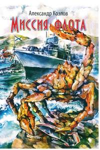 Купить книгу Миссия флота, автора Александра Козлова