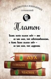 Купить книгу Диалоги, автора Платона