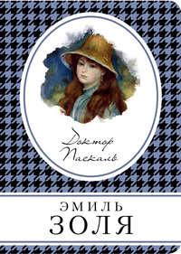 Купить книгу Доктор Паскаль, автора Эмиля Золя