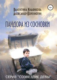 Купить книгу Пандора из Сосновки. Серия «Созвездие Девы», автора Александра Михайловича Коренюгина