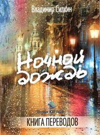 Купить книгу Ночной дождь, автора Коллектива авторов