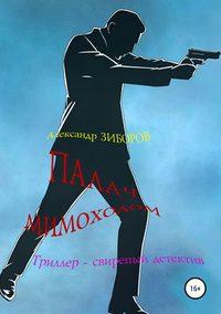 Купить книгу Палач мимоходом, автора Александра Зиборова