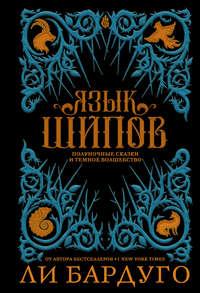 Купить книгу Язык шипов, автора Ли Бардуго