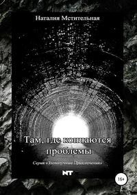 Купить книгу Там, где кончаются проблемы, автора Наталии Мстительной