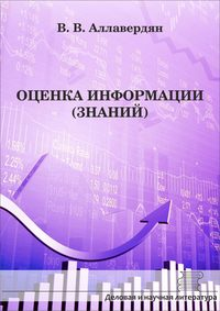 Купить книгу Оценка информации (знаний), автора В. В. Аллавердяна