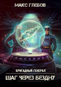 Купить книгу Шаг через бездну, автора Макса Глебова