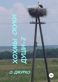 Купить книгу Хохмы скуки души – 2, автора Олега Джурко