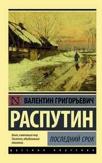 Купить книгу Последний срок, автора Валентина Распутина