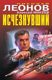 Купить книгу Исчезнувший, автора Николая Леонова