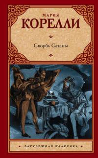 Купить книгу Скорбь Сатаны, автора Марии Корелли