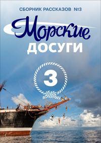 Купить книгу Морские досуги №3, автора Коллектива авторов