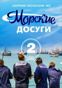 Купить книгу Морские досуги №2, автора Коллектива авторов