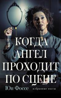 Купить книгу Когда ангел проходит по сцене, автора Юна Фоссе