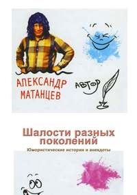 Купить книгу Шалости разных поколений. Юмористические истории ианекдоты, автора Александра Матанцева