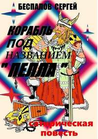 Купить книгу Корабль под названием «Пелла», автора Сергея Александровича Беспалова