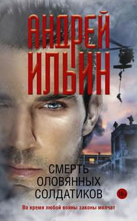 Купить книгу Смерть оловянных солдатиков, автора Андрея Ильина